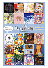 MegRu exhibition vol.4